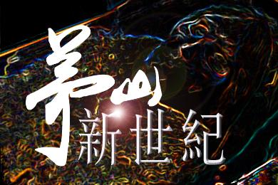 茅山新世紀-神拳(完)