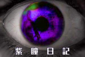 講故佬 紫瞳日記