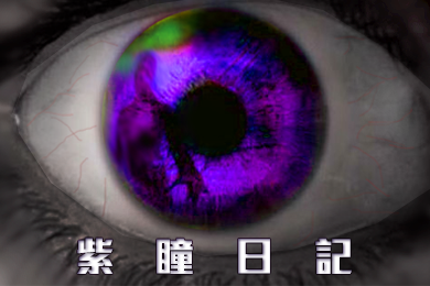 紫瞳日記(一)